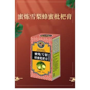 蜜炼雪梨蜂蜜枇杷膏