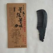 石墨烯量子能量梳龙头梳子磁疗梳子礼品赠品梳子