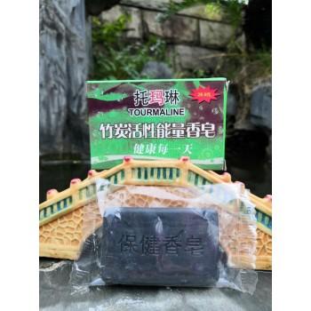 托玛琳竹炭活性能量皂