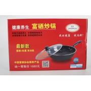富硒炒锅(黑色款)