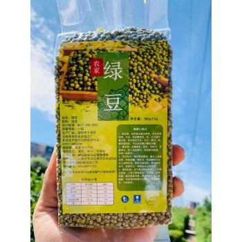 农家绿豆(包邮)