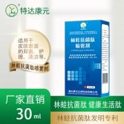 林蛙抗菌肽喷雾剂