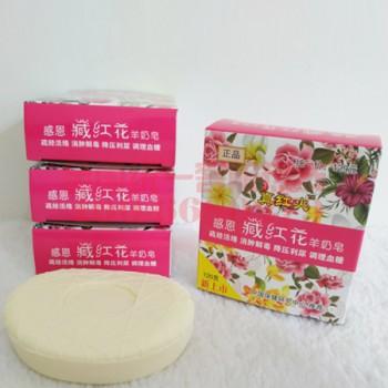 藏红花羊奶皂