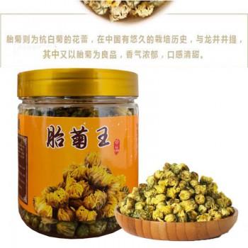 胎菊王茶(包邮)
