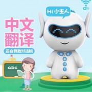 胡巴机器人儿童早教机儿童对话聊天故事机器人