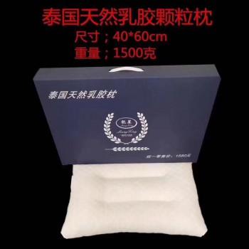 乳胶颗粒枕40*60