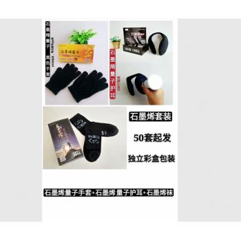 石墨烯三件套(黑色石墨烯量子手套+石墨烯量子护耳+石墨烯能量袜)