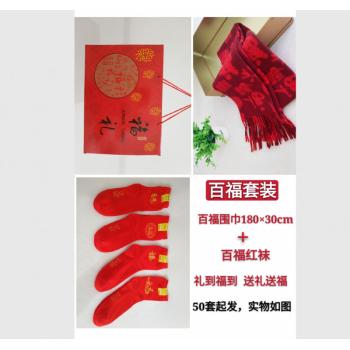 百福套装(百福围巾+百福红袜+礼盒)