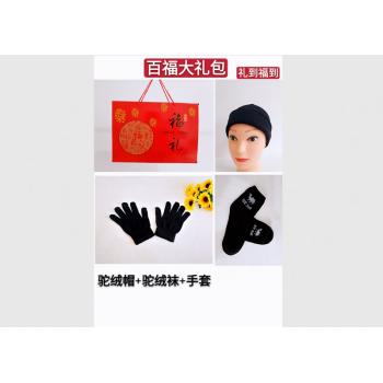 百福套装(黑色羊绒帽+黑色手套+黑色驼绒袜)