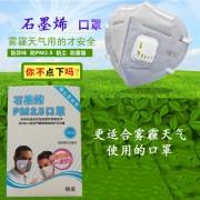 纳米石墨烯PM2.5抗雾霾口罩