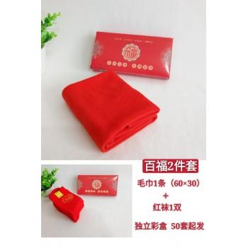 百福两件套(百福毛巾+百福红袜)