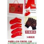百福套装(小号红色羊绒围巾+百福红袜+百福手套)