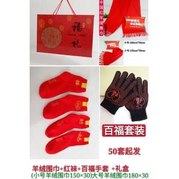 百福套装(大号红色羊绒围巾+百福红袜+百福手套)