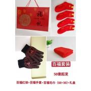 百福套装(百福毛巾+百福手套+百福红袜+礼盒)