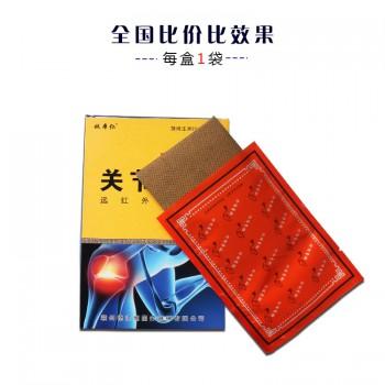 关节痛型  一盒装(包邮)