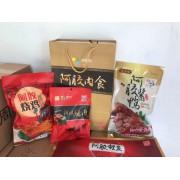 阿胶四宝/阿胶肉食礼盒 礼包