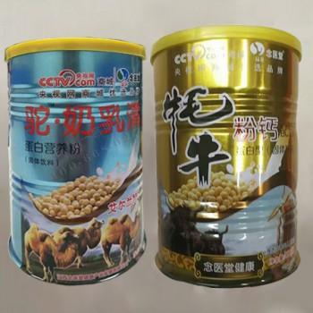 念医堂牦牛粉钙营养粉.驼奶乳清蛋白营养粉系列