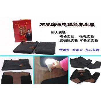 石墨烯微电磁能养生服
