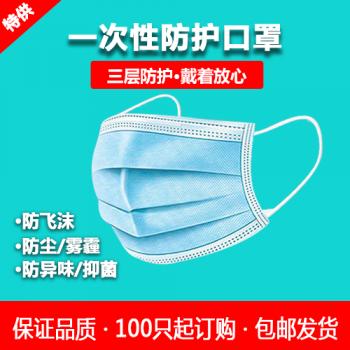 一次性防护口罩100个起(全国包邮)