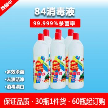 84消毒液500ml