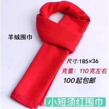红围巾礼盒装(包邮)可订制LOGO